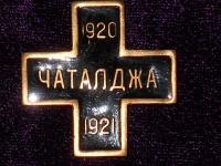 Крест «Чаталджа» (копия)