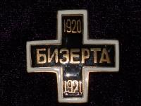 Крест для моряков, эвакуированных в Бизерту (копия)