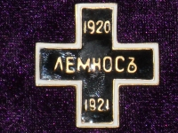 Крест для воинов, эвакуированных на остров Лемнос (копия)