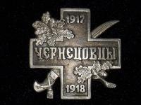 Крест партизан – Чернецовцев (копия)