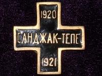 Крест «Санджак - Тепе» (копия)