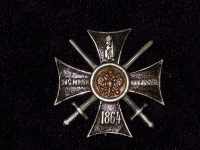 Крест «За службу на Кавказе» (1864) (офицерский) (копия)