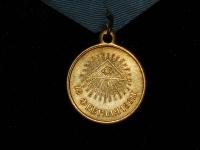 медаль 19 февраля 1861 года (копия)