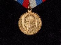 медаль Борцам за свободу 1917 г. (копия)