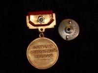 медаль Лауреат Ленинской премии (копия)