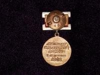медаль Лауреат Сталинской премии 1 степени 1945 год (копия)