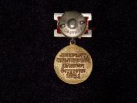 медаль Лауреат Сталинской премии 3 степени 1951 год (копия)