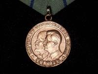 медаль Партизану Отечественной войны II ст. (копия)