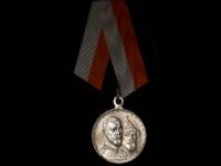 медаль В память 300-летия царствования дома Романовых (копия)