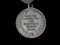 медаль В память деятельности Приамурского Земского Собора 23 июля10 августа 1922 г. (копия)