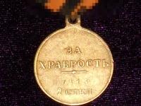 медаль За храбрость Николай II, 2 степень (копия)