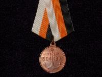 медаль За кругосветное путешествие 1904-1905 (копия)