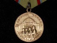 медаль За оборону Киева (копия)