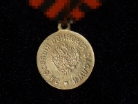 медаль За особые воинские заслуги. Николай II (копия)