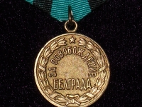 медаль За освобождение Белграда (копия)