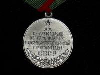 медаль За отличие в охране государственной границы СССР (копия)