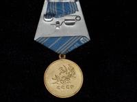 медаль За спасение утопающих СССР (копия)