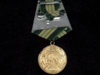 медаль За строительство Байкало-Амурской магистрали (копия)