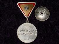 медаль За трудовую доблесть СССР (треугольная колодка) (копия)