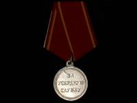 медаль За усердную службу. Николай II (копия)