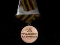 медаль За восстановление угольных шахт Донбасса (копия)