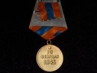 медаль За взятие Будапешта (копия)