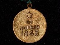 медаль За взятие Кенигсберга (копия)