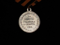 медаль За взятие Парижа 1814 г. (копия)