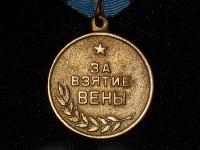 медаль За взятие Вены (копия)