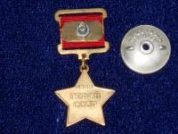 медаль Золотая звезда героя СССР (копия)