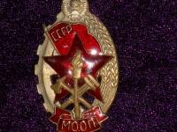 МООП. Лучшему работнику пожарной охраны 1962 – 68 гг. (копия)