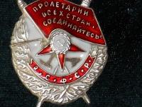 Орден Боевого Красного Знамени РСФСР (копия)