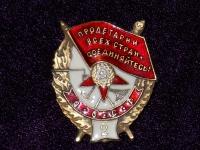 орден Боевого Красного знамени СССР № 2 винт (копия)