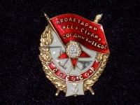 орден Боевого Красного знамени СССР № 3 винт (копия)