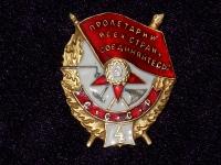 орден Боевого Красного знамени СССР № 4 винт (копия)