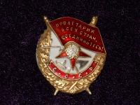 орден Боевого Красного знамени СССР винт (копия)