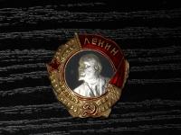 орден Ленина 1936 – 1943гг. винт (копия)