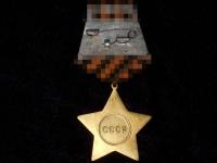орден Славы I степени (копия)