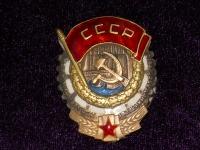 орден Трудового Красного Знамени 1936 - 1943гг. винт (копия)