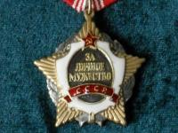 Орден За личное мужество СССР (копия)