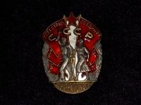 орден Знак Почета винт 1936-43гг. (копия)