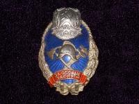 «Серебряный» знак «За работу по пожарному делу». НКВД РСФСР. 1925 – 30 гг. (копия)