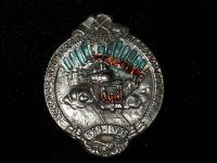 Юбилейный знак ЦК Всероссийского профсоюза железнодорожников (копия)