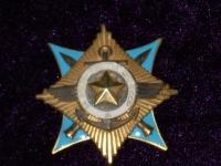За службу Родине в ВС СССР I ст. (копия)
