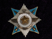 За службу Родине в ВС СССР II ст. (копия)