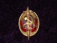 знак Заслуженный работник МООП, 1962 – 68 гг. (копия)