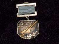 Заслуженный штурман-испытатель СССР. 1958-1959 (копия)