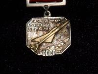 Заслуженный военный летчик СССР. 1965 г. (копия)