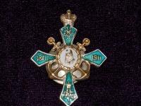 знак 2-й пехотный Софийский Императора Александра III полк (копия)