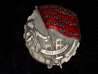 знак Бойцу Красной гвардии и Красному партизану от Ленсовета, 1932 г. (копия)